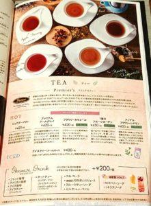 紅茶ダージリン アールグレイ カモミール