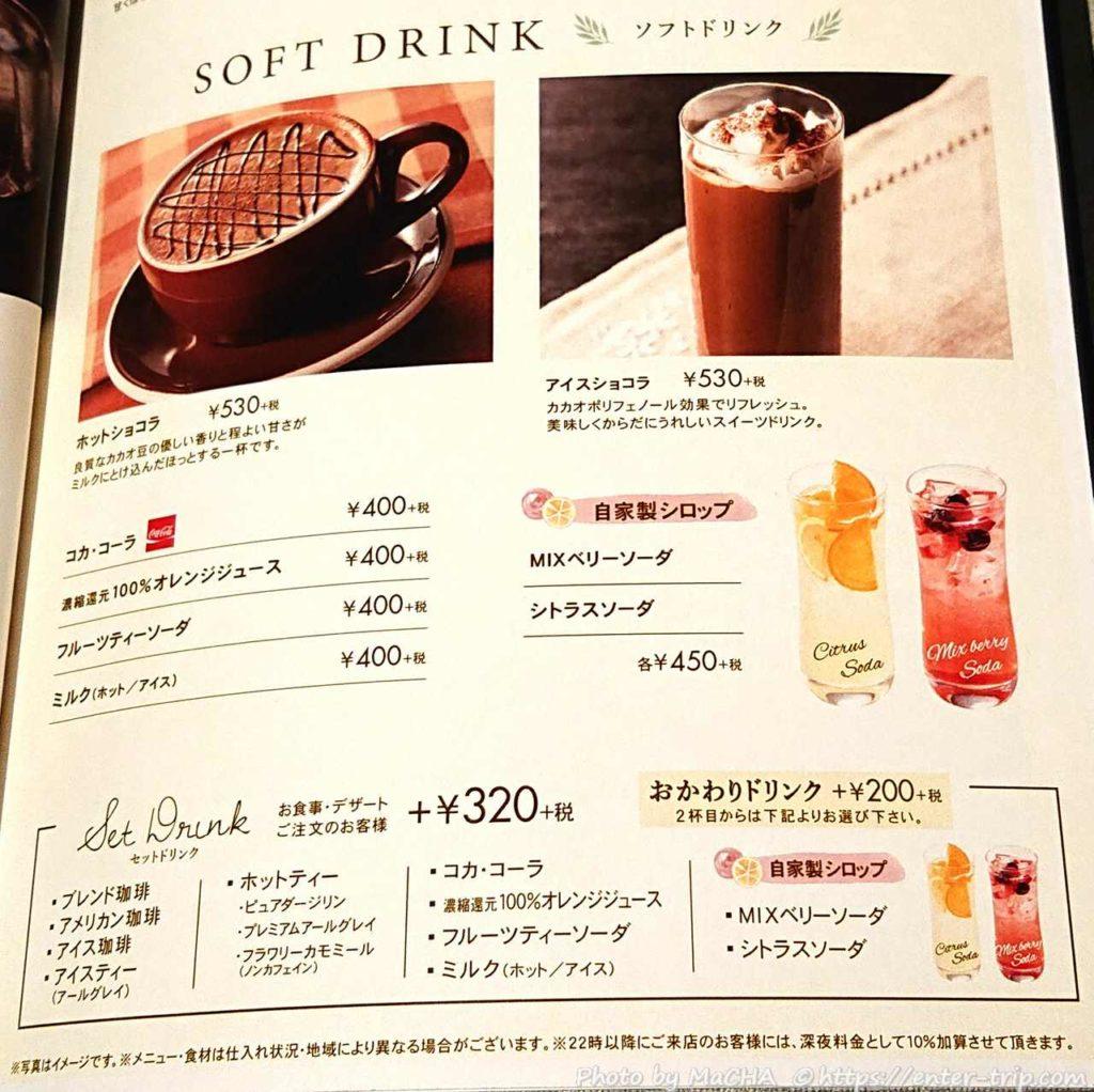 ソフトドリンク ジュース