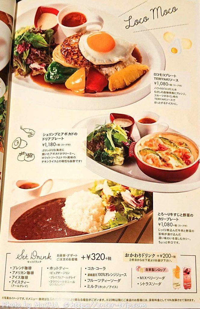 ランチ・ディナー ロコモコ ドリア カレー