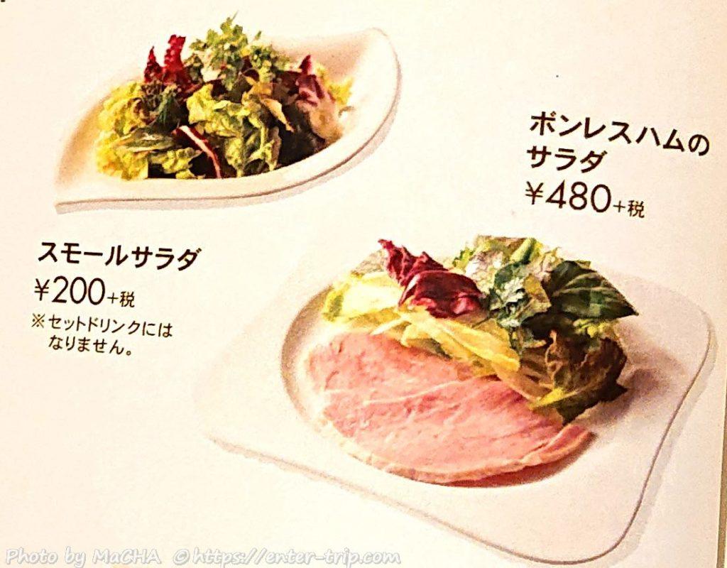 サラダメニュー(ハム・グリーン)
