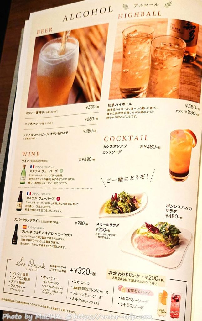 アルコール ビール ワイン ハイボール カクテル サラダ
