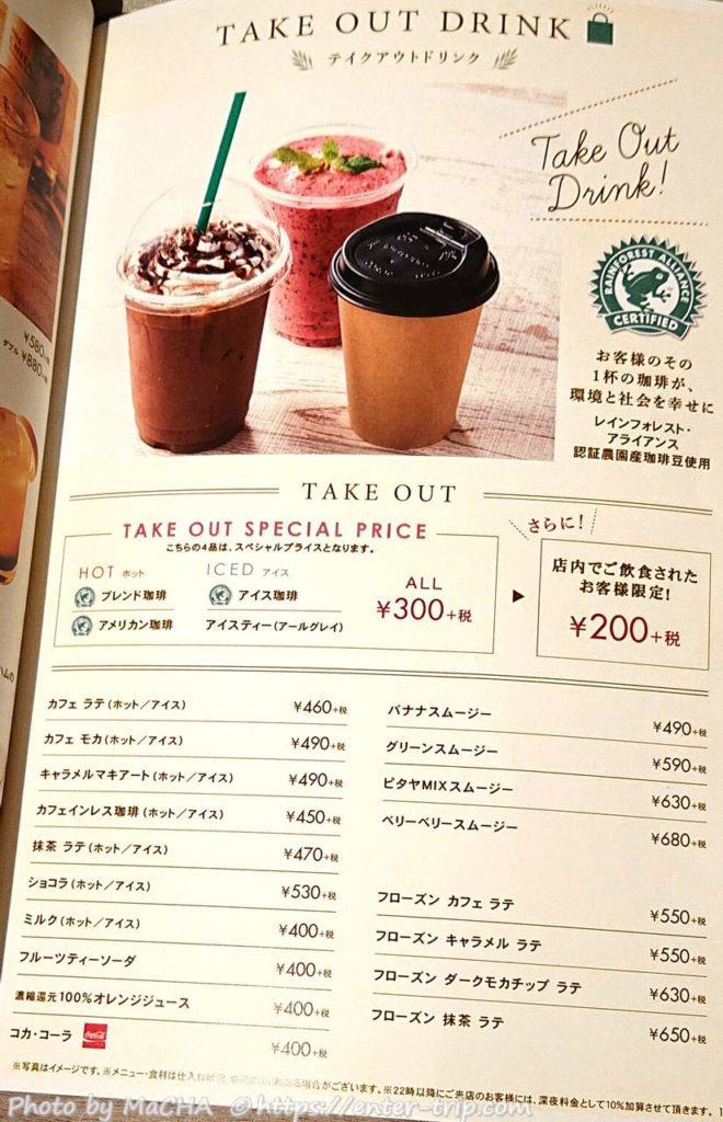 テイクアウトドリンク カフェラテ コーヒー スムージー