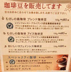 珈琲豆販売 価格