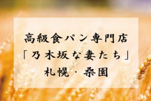 高級食パン専門店「乃木坂な妻たち」札幌桑園