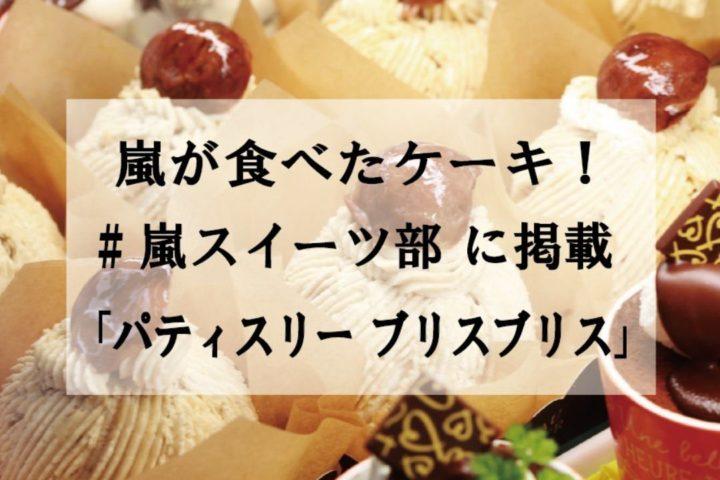 嵐の聖地・ケーキ屋「パティスリーブリスブリス」札幌市南区