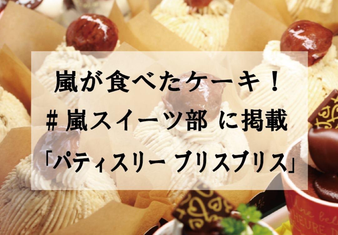 嵐 5×20 ケーキ 意味