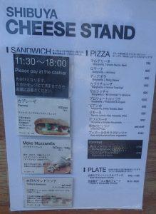 「渋谷チーズスタンド」フードメニュー・ランチ