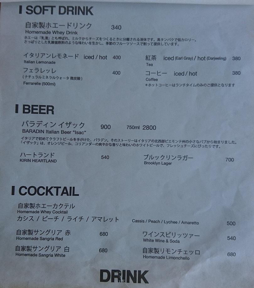 「渋谷チーズスタンド」ドリンクメニュー