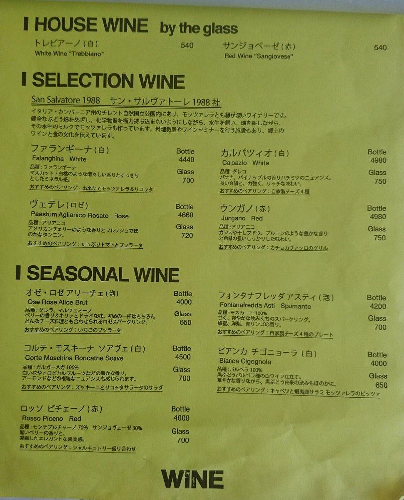 「渋谷チーズスタンド」ドリンクメニュー・ワイン