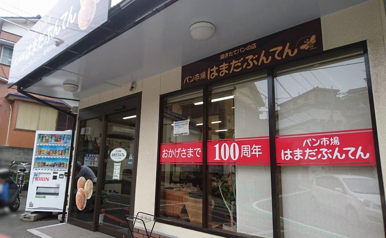 横須賀・浦賀「パン市場はまだぶんてん」外観