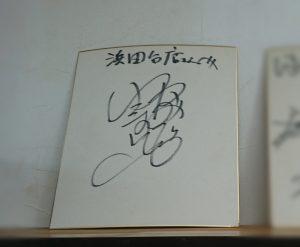 上地雄輔(遊助)サイン