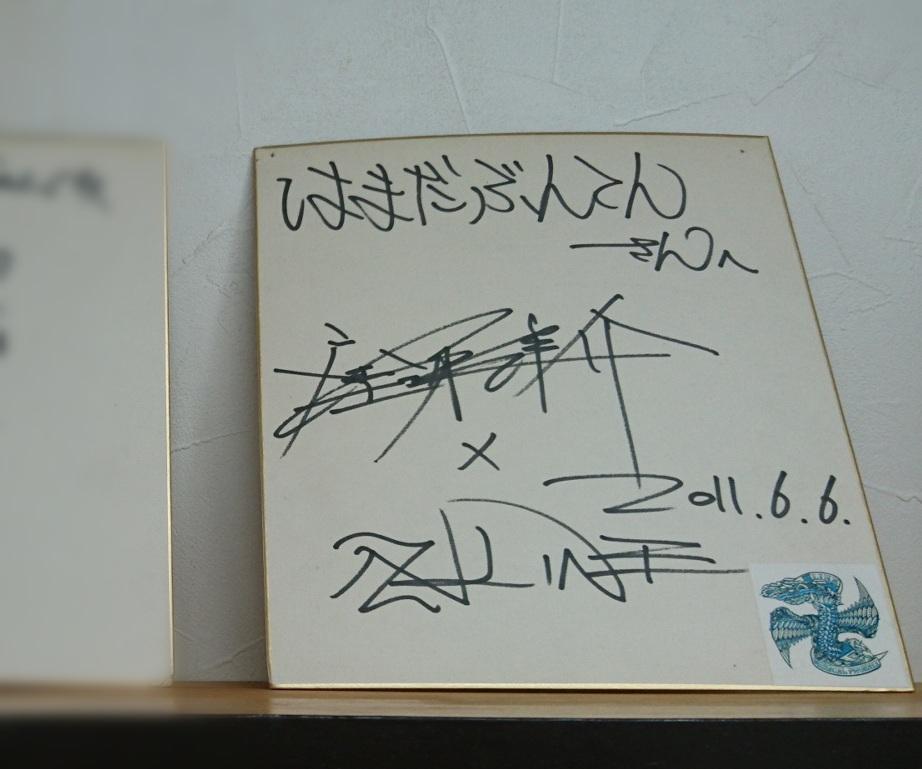 窪塚洋介・サイン