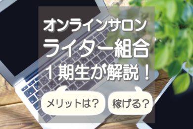 オンラインサロン Webライター組合(ライ組)