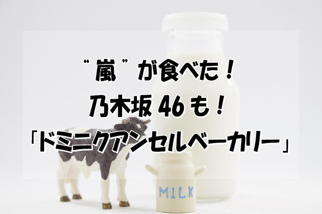 ドミニクアンセルベーカリー大丸札幌店
