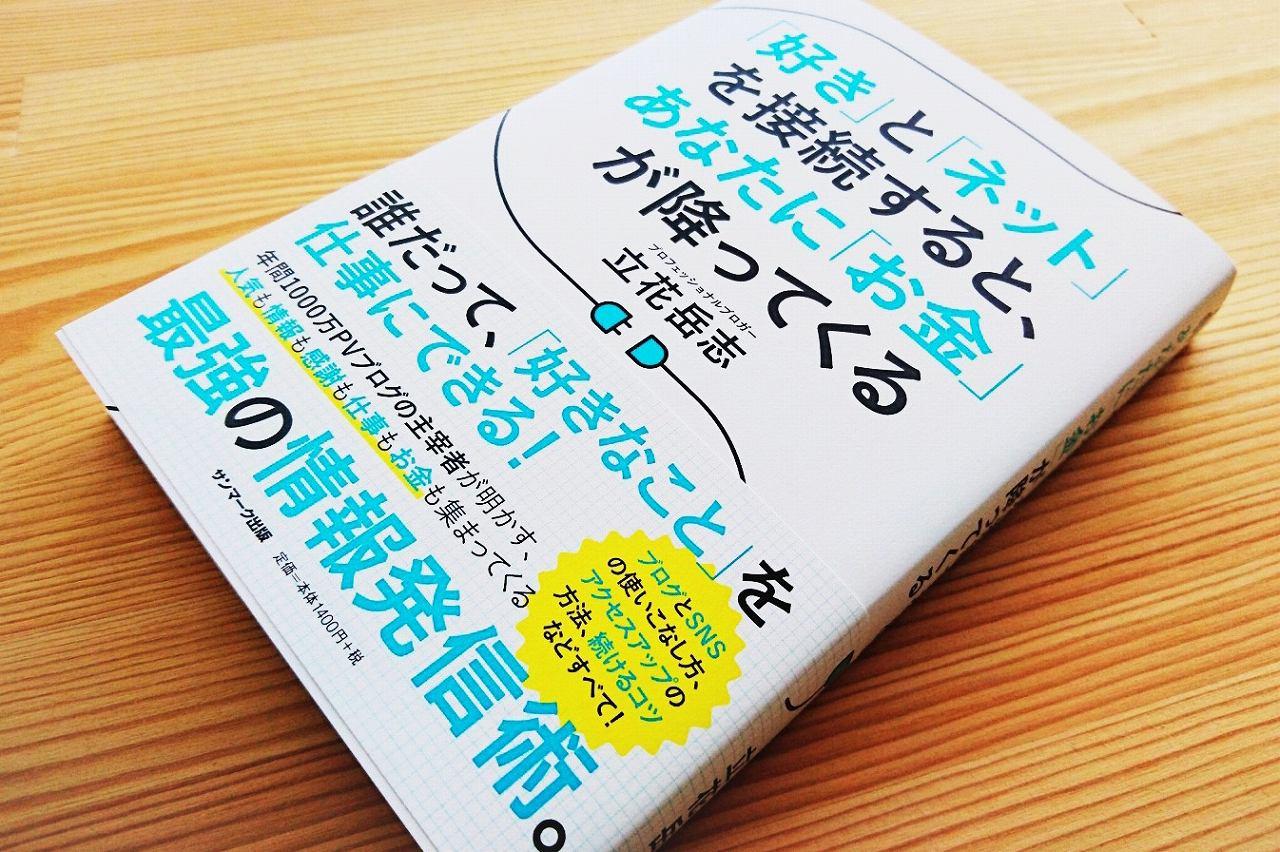 立花岳志・著書・好きとネット
