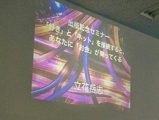 立花岳志セミナー・好きとネット