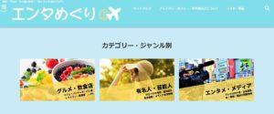 エンタめぐり|旅とエンタメ!|旅行・グルメ・ロケ地とエンタメ情報のブログ