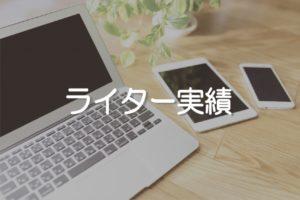 ライター実績・寄稿記事・ポートフォリオ